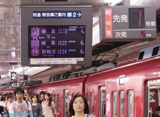 名鉄名古屋 08.07.05 3
