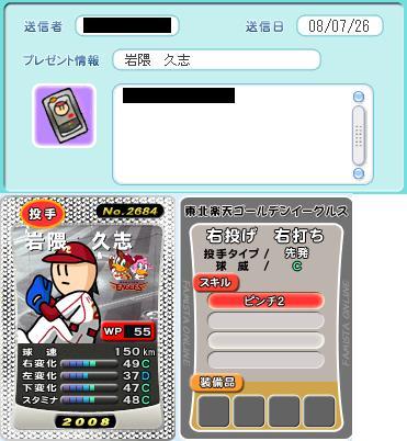 岩隈SP~!