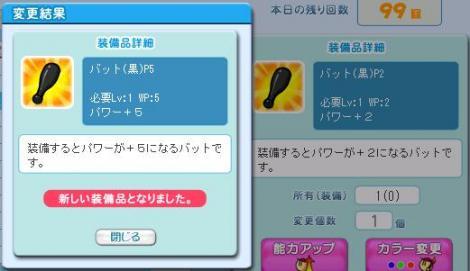+2 → +5へ