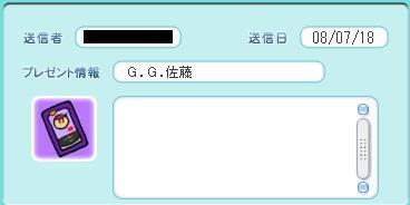 G.G.佐藤プレいただきました