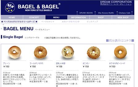 bagle.png