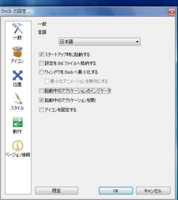 RocketDock000002.jpg