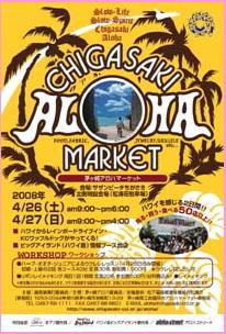 茅ヶ崎アロハマーケット2008フライヤーデザイン