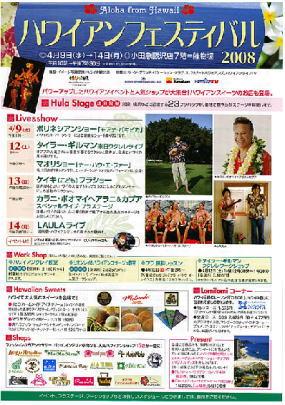 ハワイアン・フェスティバル2008