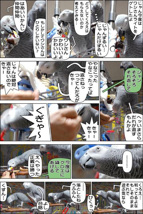 ノンフィクション劇場-No.09