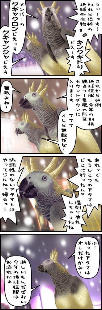 じゃんくろ劇場-No.38