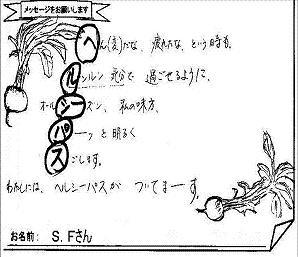 藤田さんメッセージ1