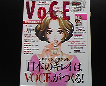 VOCE表紙