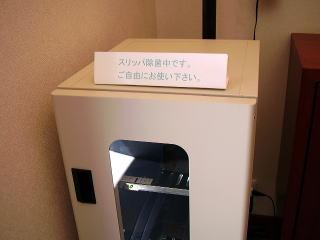 スリッパの除菌ボックス