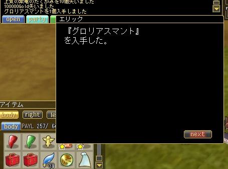 ss20080531-02.jpg