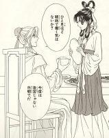 彩雲国物語3巻9話