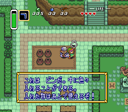 Legend of Zelda, The - Zelda no Densetsu - Version 1.0 (J)016