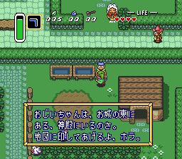 Legend of Zelda, The - Zelda no Densetsu - Version 1.0 (J)017