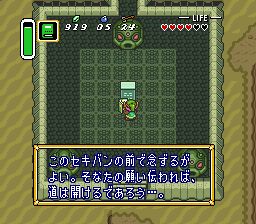 Legend of Zelda, The - Zelda no Densetsu - Version 1.0 (J)042