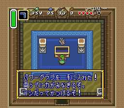 Legend of Zelda, The - Zelda no Densetsu - Version 1.0 (J)044