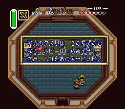 Legend of Zelda, The - Zelda no Densetsu - Version 1.0 (J)056