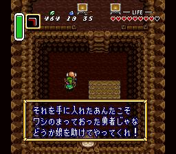 Legend of Zelda, The - Zelda no Densetsu - Version 1.0 (J)093