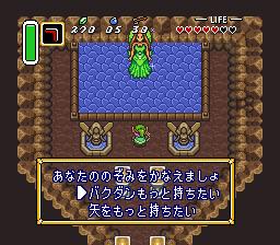 Legend of Zelda, The - Zelda no Densetsu - Version 1.0 (J)066