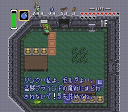 Legend of Zelda, The - Zelda no Densetsu - Version 1.0 (J)193