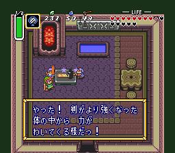 Legend of Zelda, The - Zelda no Densetsu - Version 1.0 (J)220