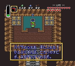Legend of Zelda, The - Zelda no Densetsu - Version 1.0 (J)231