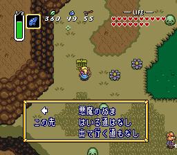Legend of Zelda, The - Zelda no Densetsu - Version 1.0 (J)250