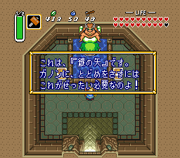 Legend of Zelda, The - Zelda no Densetsu - Version 1.0 (J)295