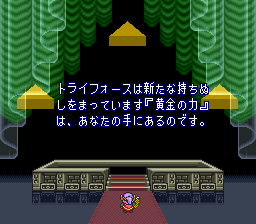 Legend of Zelda, The - Zelda no Densetsu - Version 1.0 (J)340