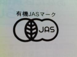 有機JASマ-ク