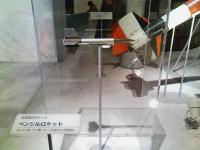 日本初のロケット