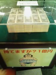 1億円だぁ