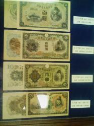 昭和の紙幣