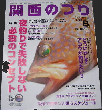 関西の釣り8月号・・・1