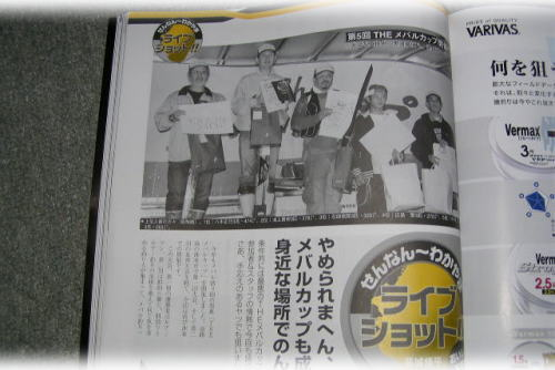 関西の釣り8月号・・・2