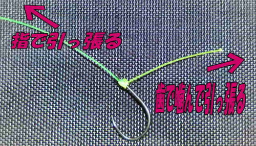 針結び器で、結んだあとに・・・