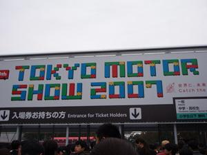 東京モーターショー 新ゲート