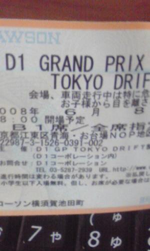 D1GPチケット