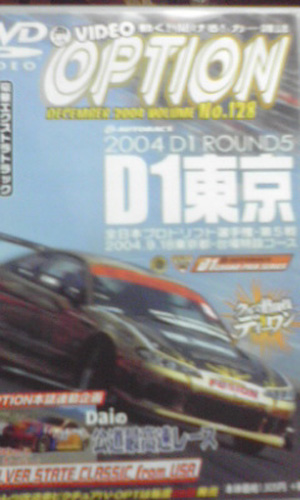 OPTION DVD 1