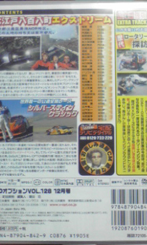 OPTION DVD 2