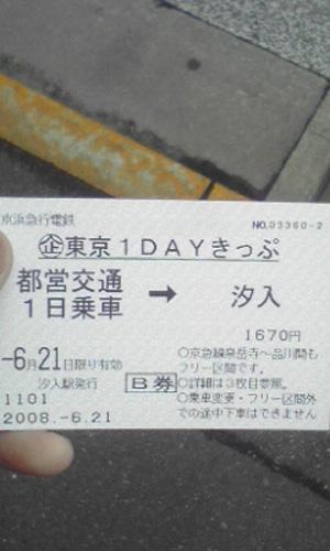 1DAY切符