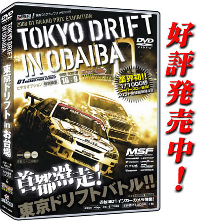 D1お台場DVD