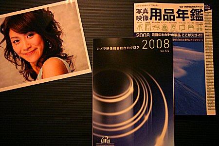 PIE2008.jpg