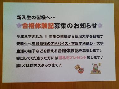 合格体験記ポスター