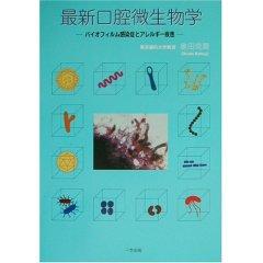 最新口腔微生物学