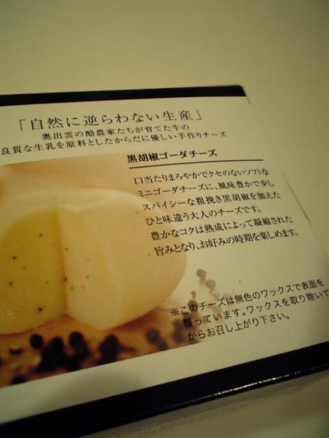黒ごまゴーダチーズ