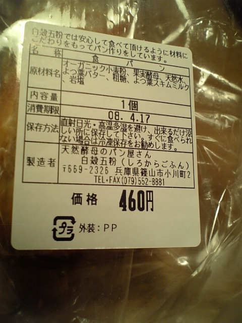 白殻五粉食パン