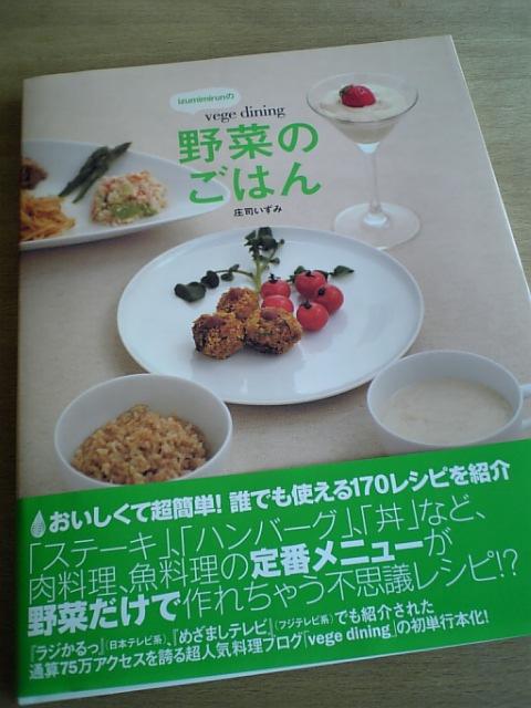 野菜のごはん
