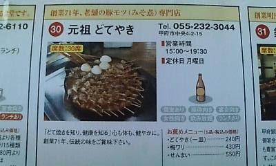 gansodoteyaki0510.jpg