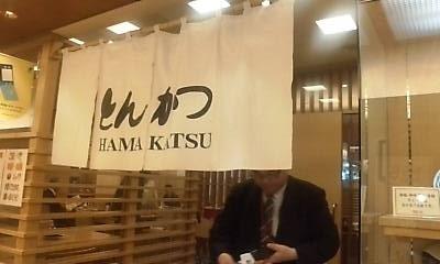 hamakatsu0516.jpg