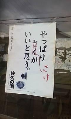 sakegaii0621.jpg